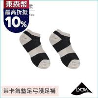 【PEILOU】貝柔萊卡輕量足弓氣墊襪_淺灰