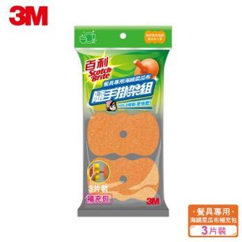 3M百利隨手掛架組-餐具專用海綿菜瓜布3片裝補充包