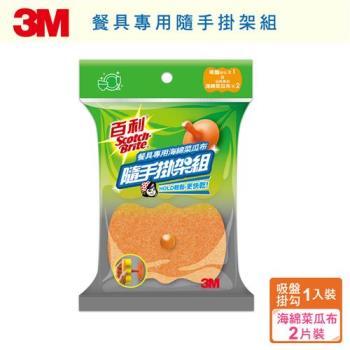 3M百利餐具專用海綿菜瓜布隨手掛架組-2片裝+1吸盤掛鉤