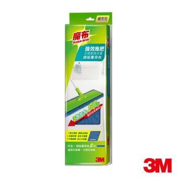 3M魔布強效拖把-三效型加大版頑垢專用布補充包(2片裝)