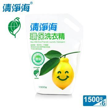 清淨海 檸檬系列環保洗衣精補充包 1500g(超值6入組)