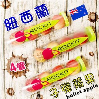 ROCKIT紐西蘭櫻桃小蘋果子彈蘋果豪華4入組