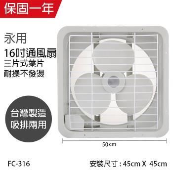 永用 16吋吸排兩用排風扇FC-316