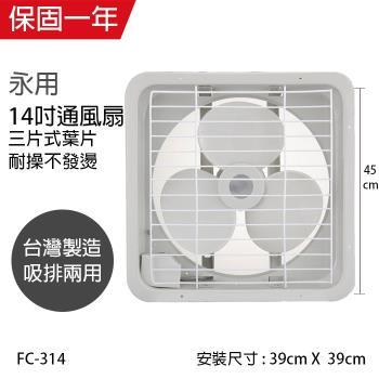 永用 14吋吸排兩用風扇FC-314