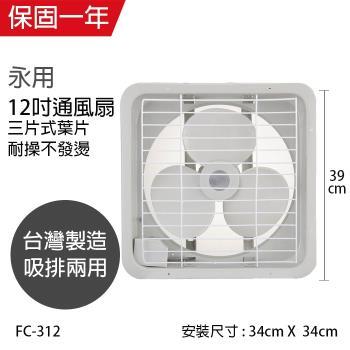 永用牌 12吋耐用馬達吸排兩用風扇FC-312