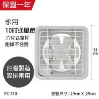 永用 10吋吸排風機FC-310