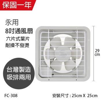 永用 吋吸排兩用風扇FC-308