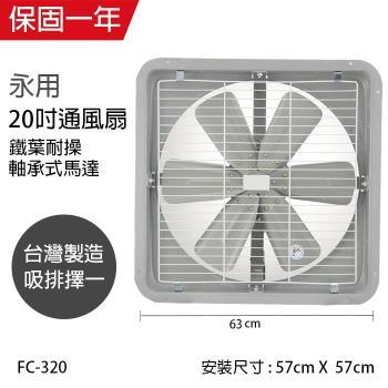 永用 台製20吋(鐵葉)工業排風扇FC-320