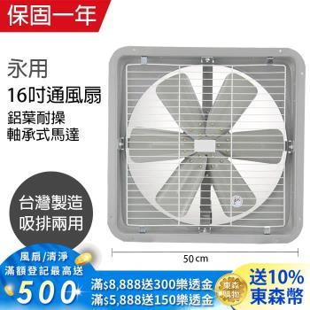 永用 16吋(鋁葉)吸排兩用排風扇FC-316A