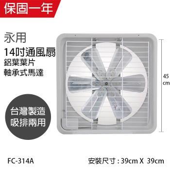 永用 14吋(鋁葉)吸排風扇 FC-314A