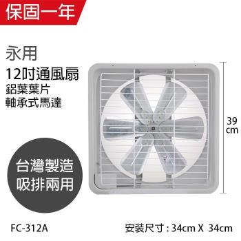永用 12吋(鋁葉)吸排風扇FC-312A