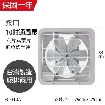 永用 10吋(鋁葉)吸排風扇FC-310A
