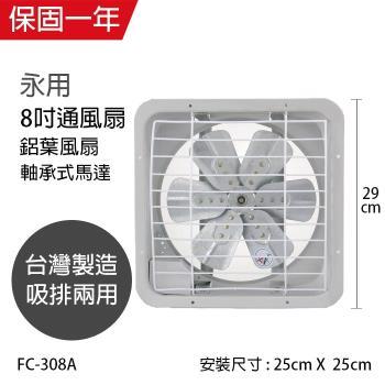 永用 8吋(鋁葉)吸排風扇FC-308A