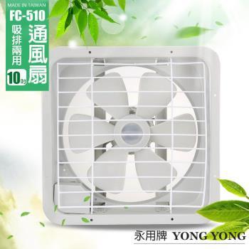 永用 10吋吸排風扇220V電壓FC-510-1