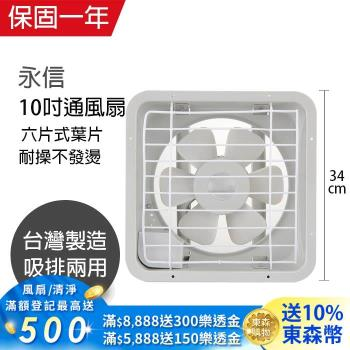 永用 10吋吸排風扇FC-510