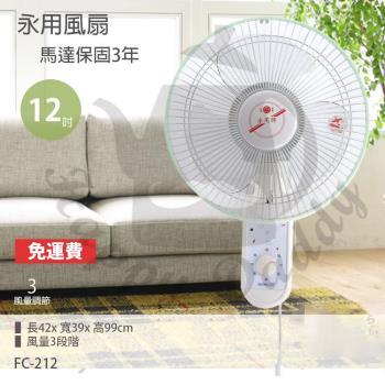 永用牌 安靜型12吋台灣製單拉掛壁風扇FC-212