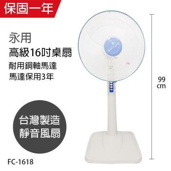 永用牌 台製安靜型16吋桌立扇/風扇FC-1618