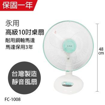 永用 安靜型10吋台灣製桌扇/風扇FC-1008