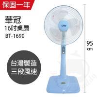 華冠 16固定式立扇(藍色)BT1690