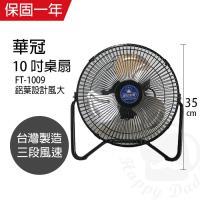 華冠 10吋鋁葉工業桌扇 FT1009
