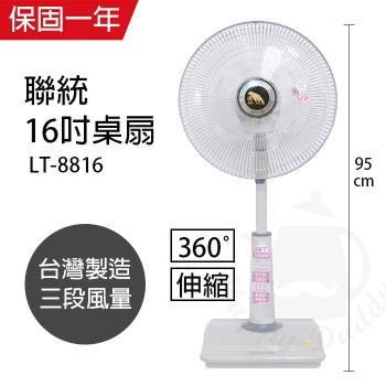 【聯統】安靜型16吋360度八方吹循環桌立扇LT8816