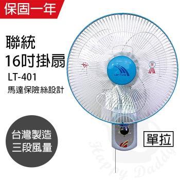 聯統風扇 16吋 單拉壁掛扇LT-401