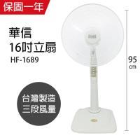 華信 16吋固定式立扇HF-1689
