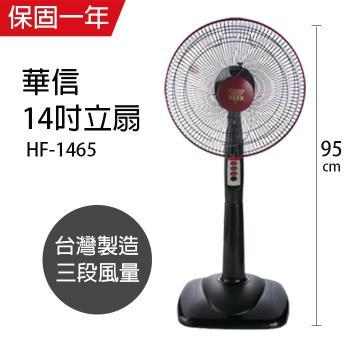 華信  MIT台灣製造14吋電風扇HF-1465