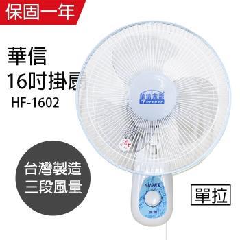華信 16單拉壁掛扇 HF-1602