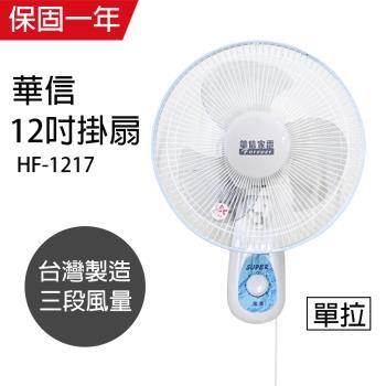 華信 台製12吋單拉壁掛風扇 HF-1217