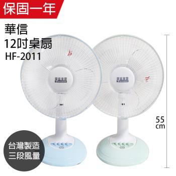 華信 12吋輕巧涼風桌扇 HF-2011