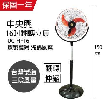 中央興 16吋翻轉循環立扇電風扇 UC-HF16