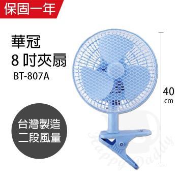 華冠 台灣製造 8吋輕巧桌夾扇BT-807A