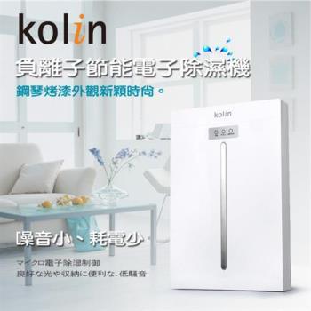 Kolin歌林負離子微電腦電子除濕機  KJ-HC02 加贈原價799變壓器