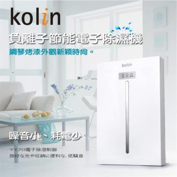 春夏促銷下殺1980【Kolin】歌林負離子晶片式低噪音小體積微電腦電子除濕機  KJ-HC02 外接變壓器