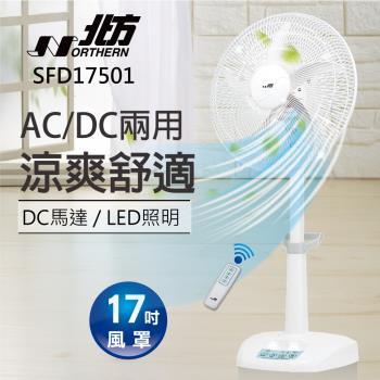Northern北方17吋風罩充電式DC遙控立地電扇LED照明燈SFD17501