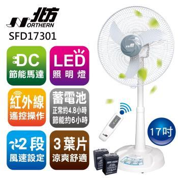 Northern北方17吋風罩充電式DC遙控立地電扇LED照明燈SFD17301