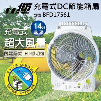 Northern北方17吋風罩充電式DC節能箱扇LED照明燈BFD17561