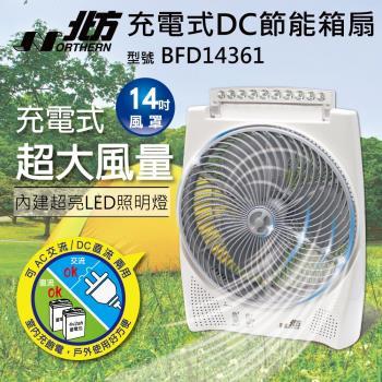 Northern北方14吋風罩充電式DC節能箱扇LED照明燈BFD14361