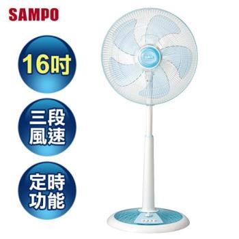 SAMPO聲寶風扇 16吋 星鑽定時電扇 SK-FL16T