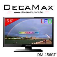 DECAMAX 15.6吋液晶顯示器 + 數位視訊盒 DM-156GT