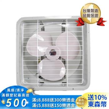 風騰 14吋排風扇FT-9914
