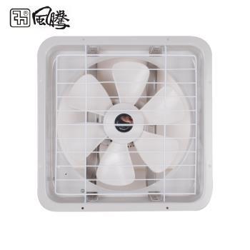 風騰 10吋排風扇FT-9910