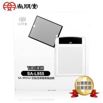 尚朋堂濾網 空氣清淨機(SA-9955U) TiO2光觸媒濾網SA-L955