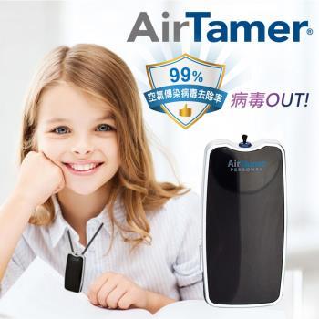 美國AirTamer 個人負離子空氣清淨機 A310(黑)