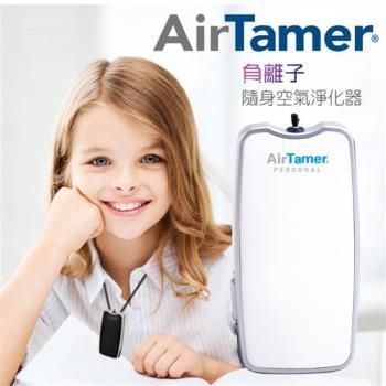 美國AirTamer-負離子隨身空氣淨化器A310白(個人隨身空氣清淨機)