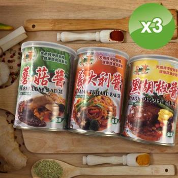 【自然緣素】獨特配方多口味全素義大利麵醬3罐組-口味任選(300g/罐)