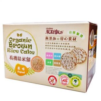 【萊斯飯店】 有機糙米餅-原味3盒(81g/盒)