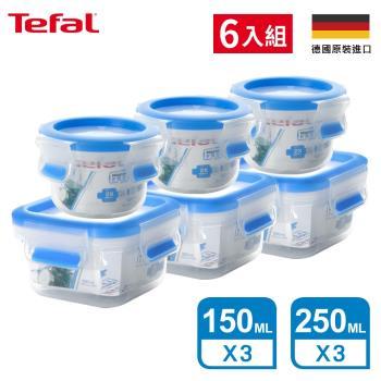 Tefal法國特福 MasterSeal 無縫膠圈PP保鮮盒 超值六件組