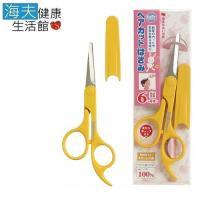 海夫 日本GB綠鐘 嬰幼兒專用 攜帶式 附套安全 理髮剪刀BA-109